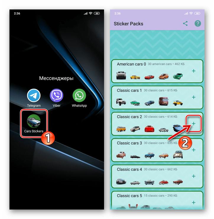 WhatsApp для Android выбор стикепрака для мессенджера в специальном приложении, переход к загрузке наклеек