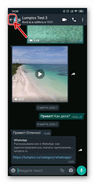 WhatsApp для Android выход из переписки, которую нужно сделать непрочитанной на вкладку Чаты