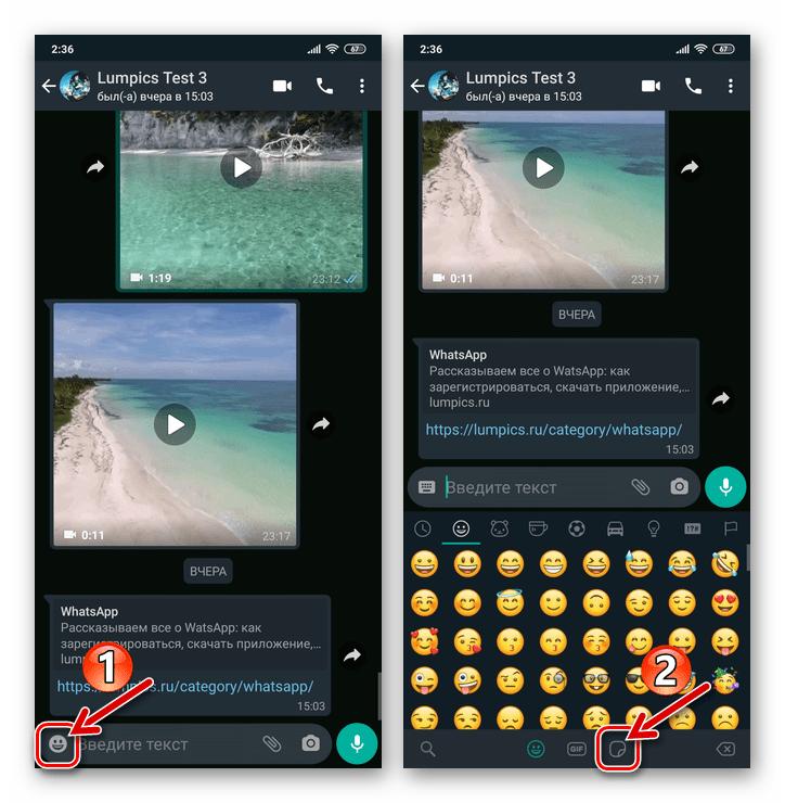 WhatsApp для Android вызов панели со смайликами, переход в Стикеры