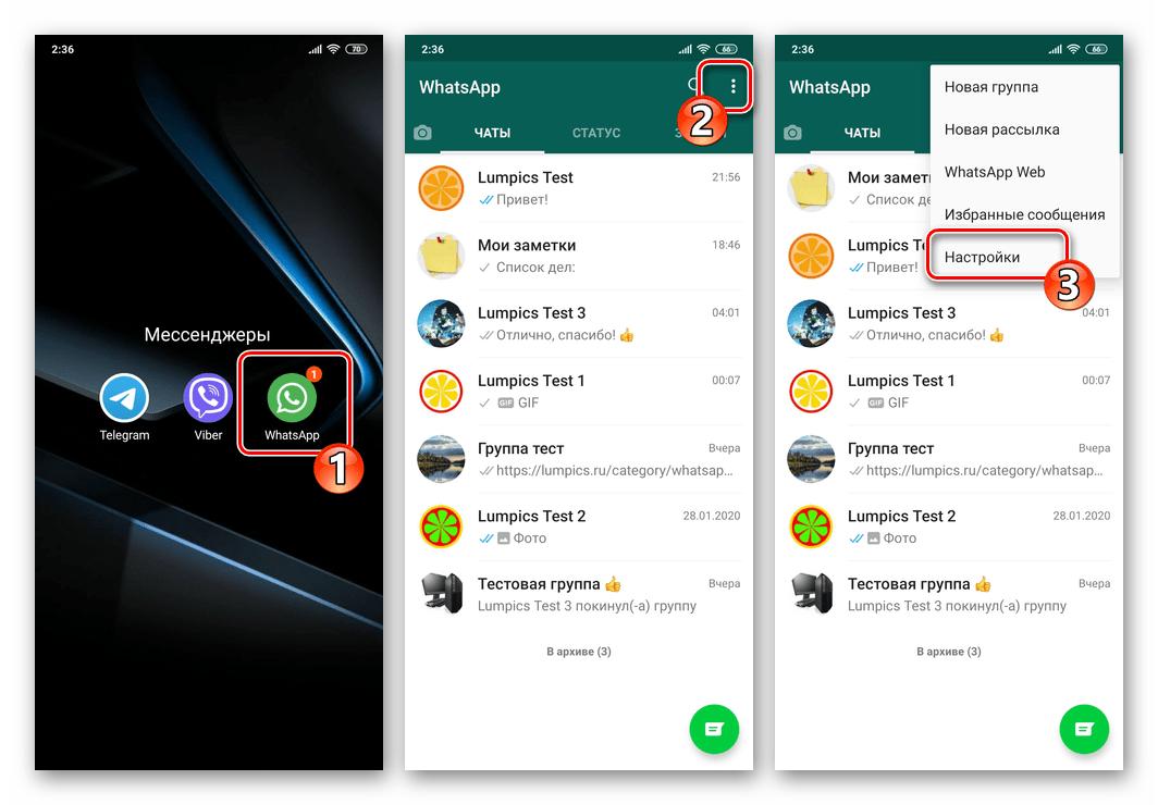 WhatsApp для Android - запуск приложения, переход в его Настройки из главного меню