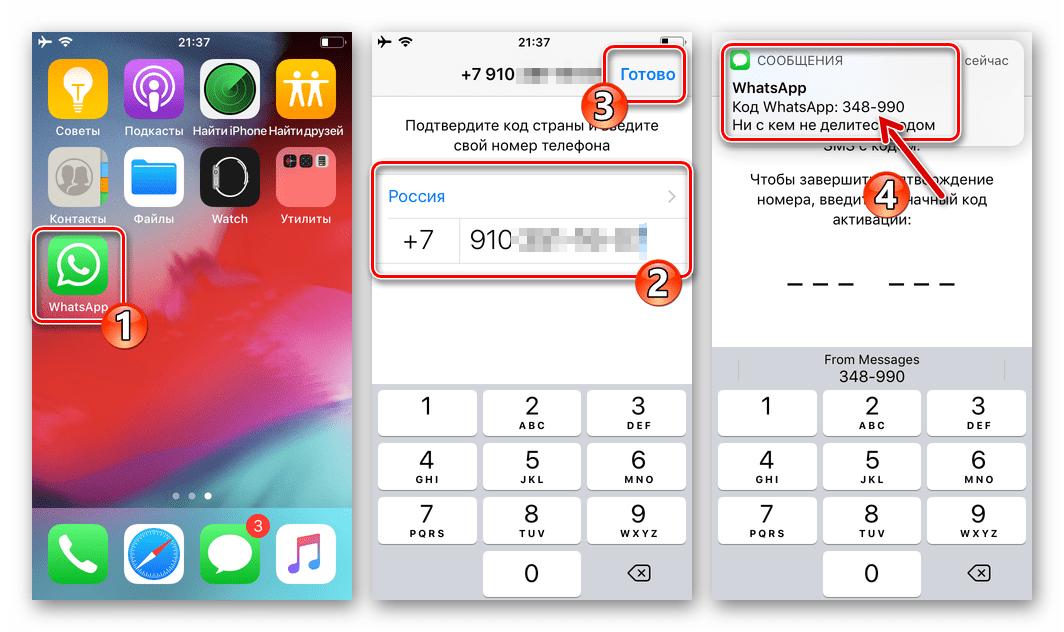 WhatsApp для iOS авторизация в мессенджере, подтверждение номера телефона с помощью кода из SMS
