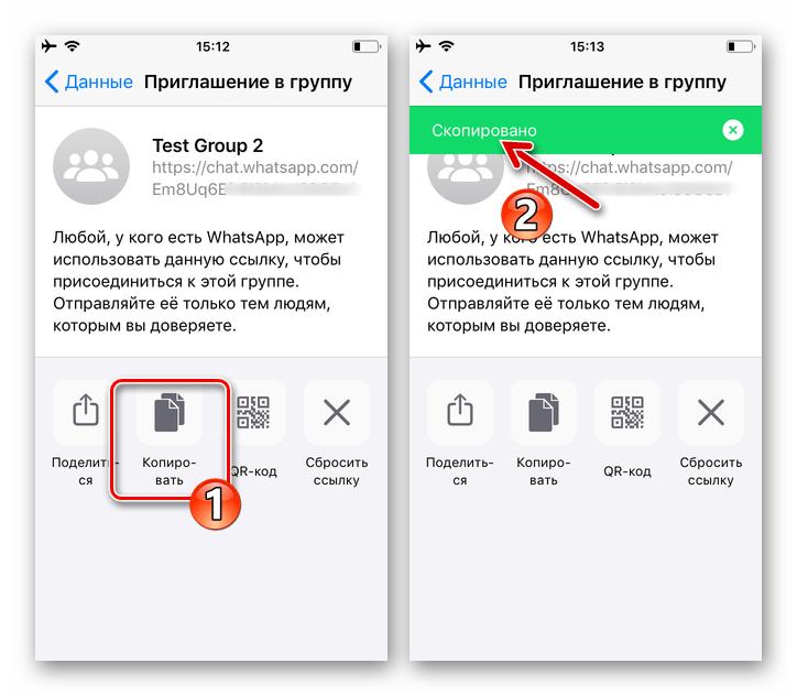 WhatsApp для iOS - копирование ссылки приглашения в групповой чат