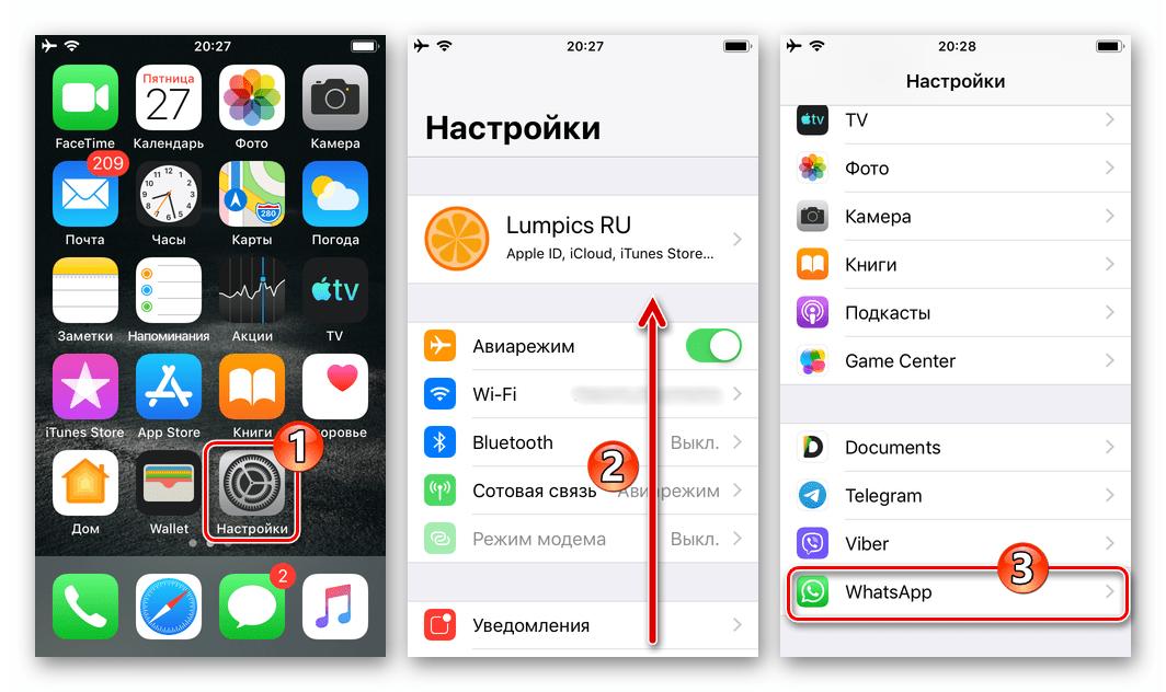 WhatsApp для iOS - мессенджер в списке установленных на iPhone программ