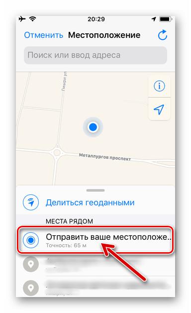 WhatsApp для iOS - Пункт Отравить ваше местоположение в меню вложений в сообщение, передаваемое через мессенджер