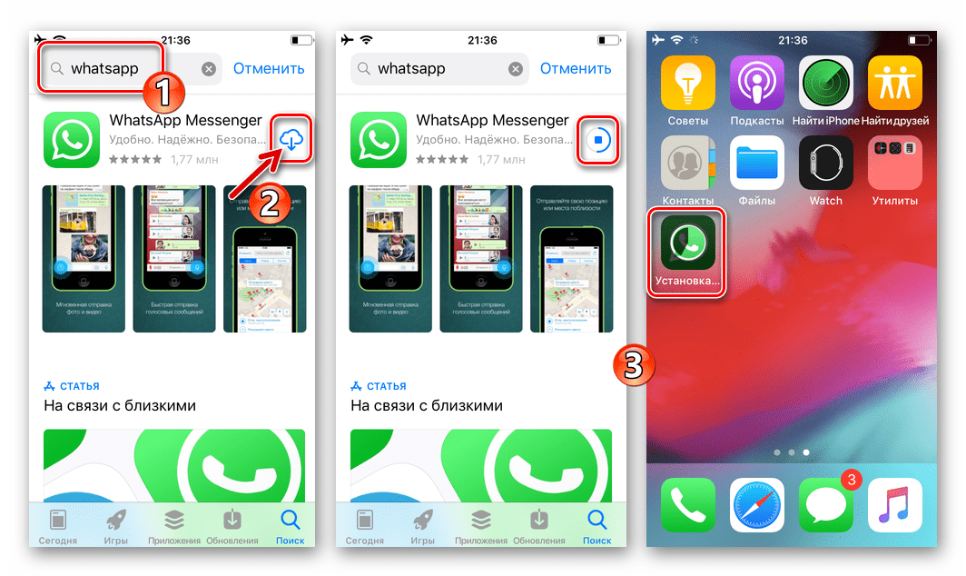 WhatsApp для iOS установка мессенджера на iPhone из Apple App Store