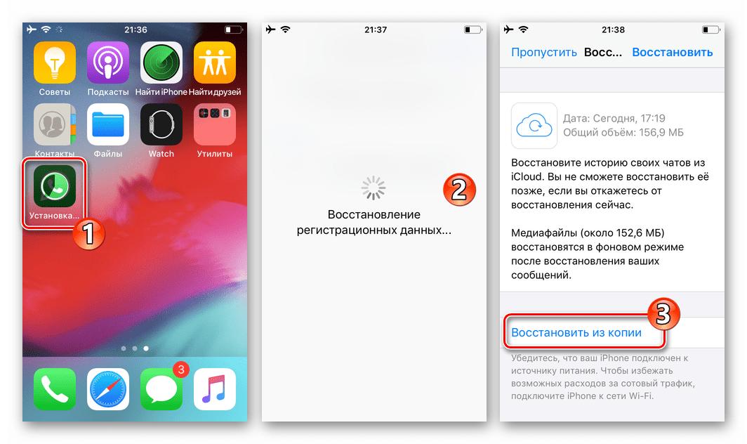 WhatsApp для iOS - восстановления программы и переписок на iPhone