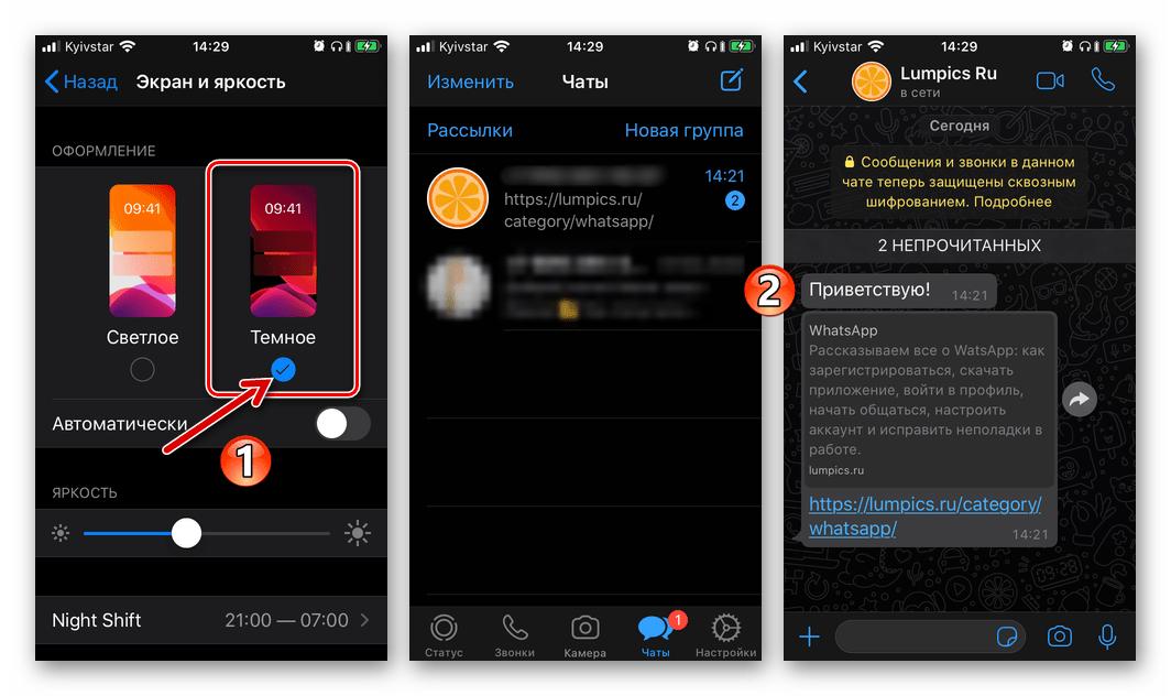 WhatsApp для iPhone - активация тёмной темы в мессенджере