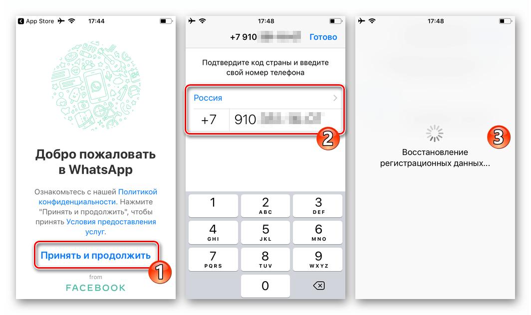 WhatsApp для iPhone - авторизация в мессенджере после восстановления программы