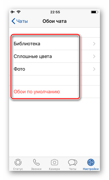 WhatsApp для iPhone - экран выбора обоев для переписок в мессенджере