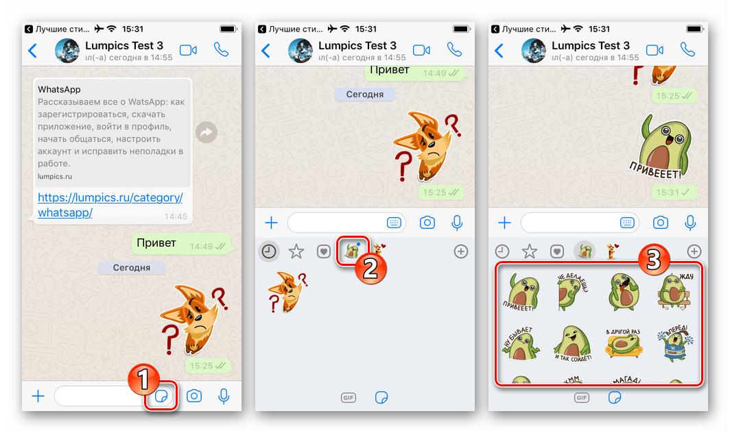 WhatsApp для iPhone набор стикеров с помощью спецпрограммы закружен в мессенджер