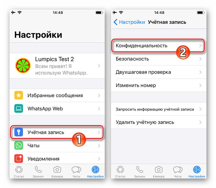 WhatsApp для iPhone Настройки мессенджера - Учетная запись - Конфиденциальность