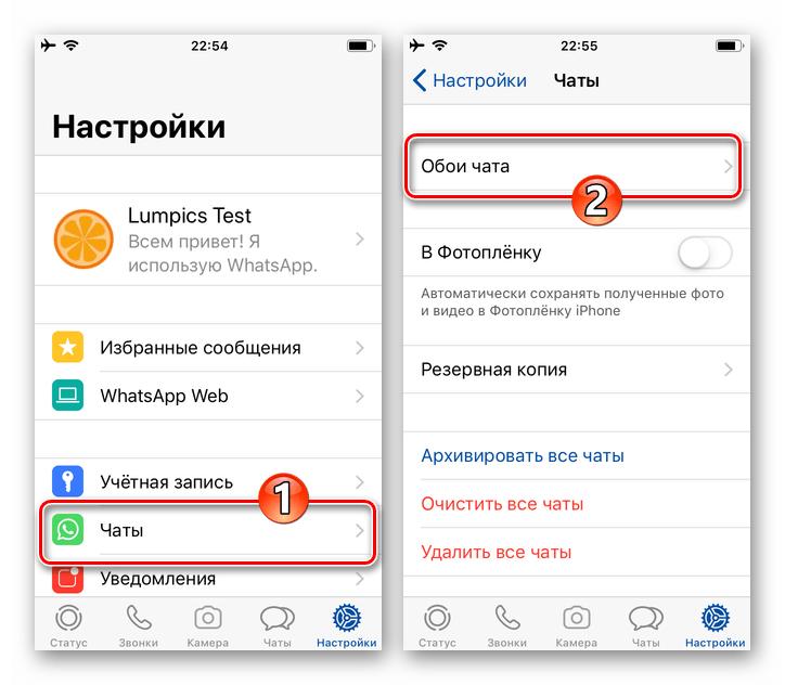 WhatsApp для iPhone - Настройки приложения мессенджера - Чаты - Обои чатов