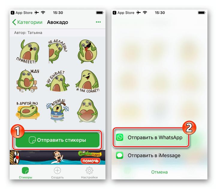 WhatsApp для iPhone переход к отправке стикеров в мессенджер