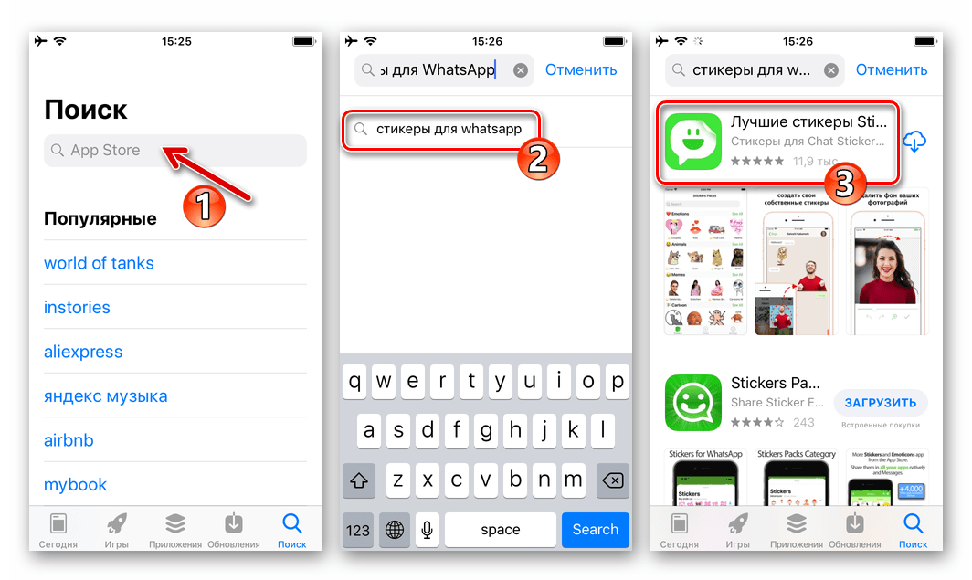WhatsApp для iPhone поиск программы-установщика стикеров в мессенджер в Apple App Store