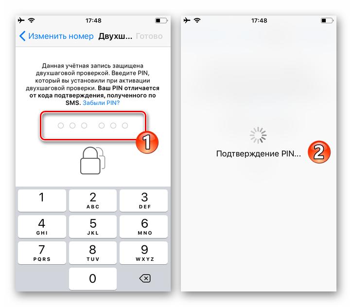 WhatsApp для iPhone - прохождение двухшаговой проверки после восстановления мессенджера из Apple App Store