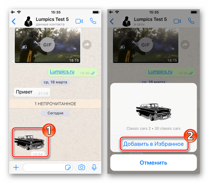 WhatsApp для iPhone сохранение стикера из чата путем его добавление в Избранное