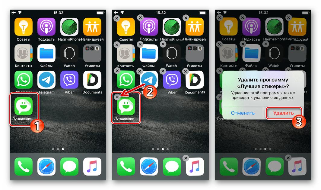 WhatsApp для iPhone удаление программы-загрузчика стикеров в мессенджер
