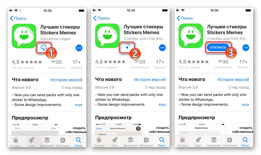 WhatsApp для iPhone установка приложения-загрузчика стикеров из Apple App Store