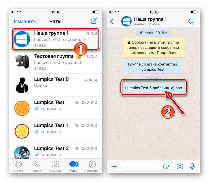 WhatsApp для iPhone вы были добавлены в групповой чат его администратором (создателем)