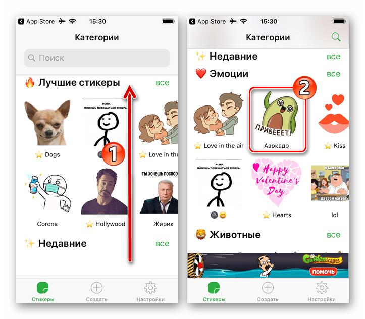 WhatsApp для iPhone выбор набора стикеров для загрузки в мессенджер в специальной программе