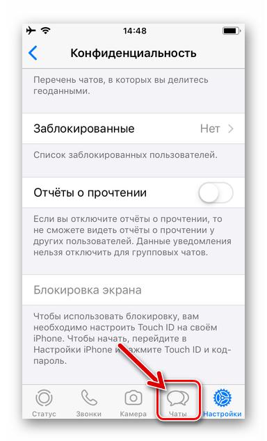WhatsApp для iPhone выход из Настроек мессенджера после отключения отчетов о прочтении сообщений