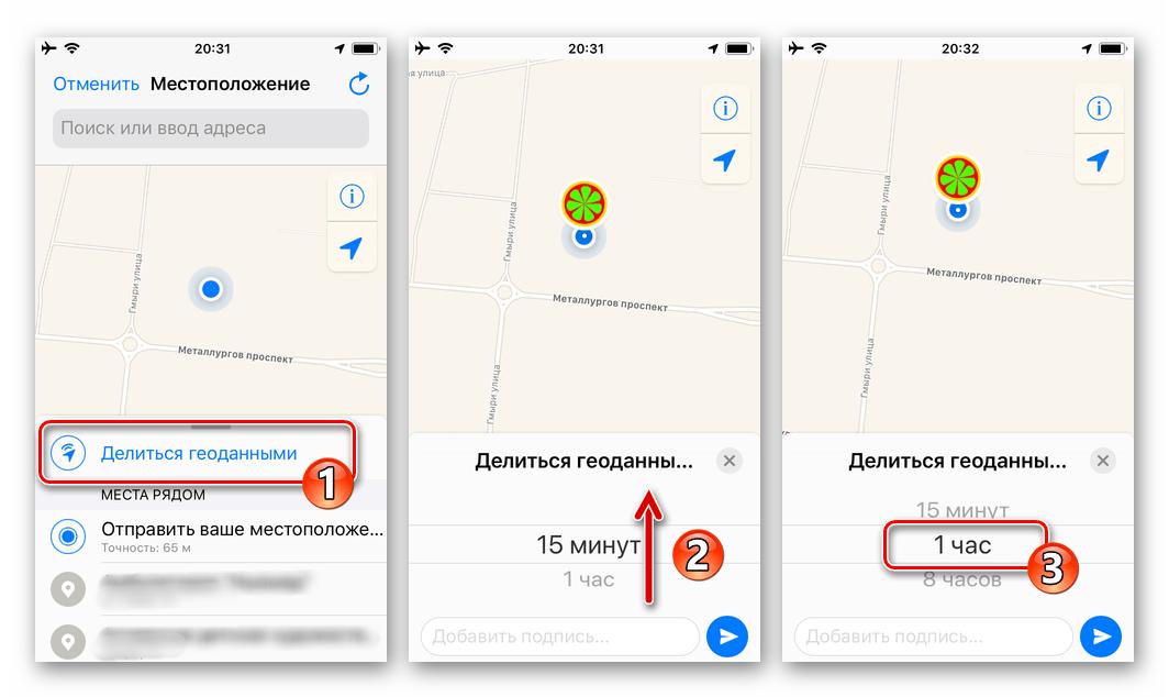 WhatsApp для iPhone вызов функции Делиться геоданными в мессенджере, выбор времени трансляции