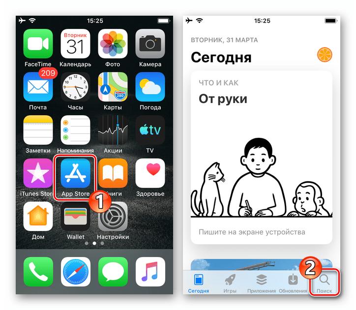 WhatsApp для iPhone - запуск App Store для скачивания стикеров в мессенджер