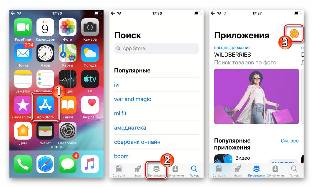 WhatsApp для iPhone - запуск AppStore, переход в свой аккаунт для восстановления программы мессенджера