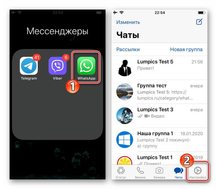 WhatsApp для iPhone - запуск приложения мессенджера, переход в Настройки