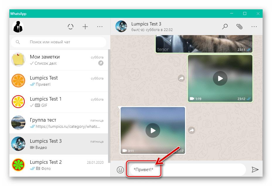 WhatsApp для Windows - форматирование текста жирным посредством ввода специальных символов