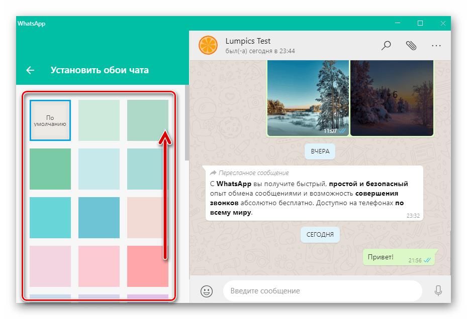 WhatsApp для Windows каталог доступных для установки в качестве фона чатов цветов