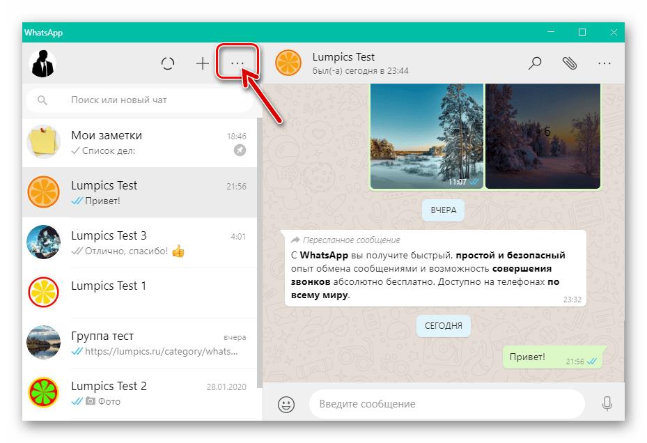 WhatsApp для Windows кнопка вызова главного меню приложения