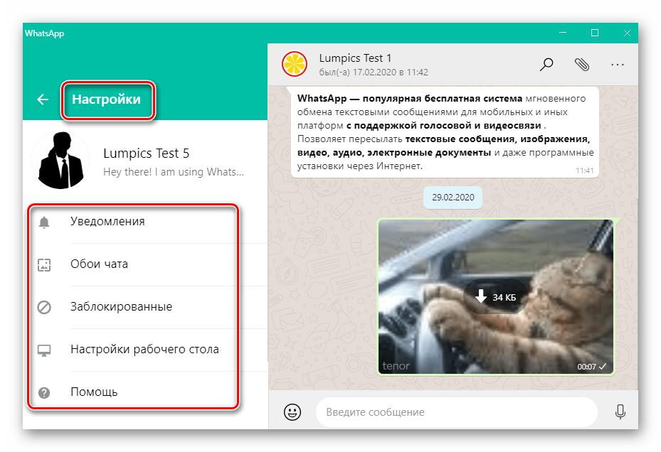 WhatsApp для Windows настройки приложения