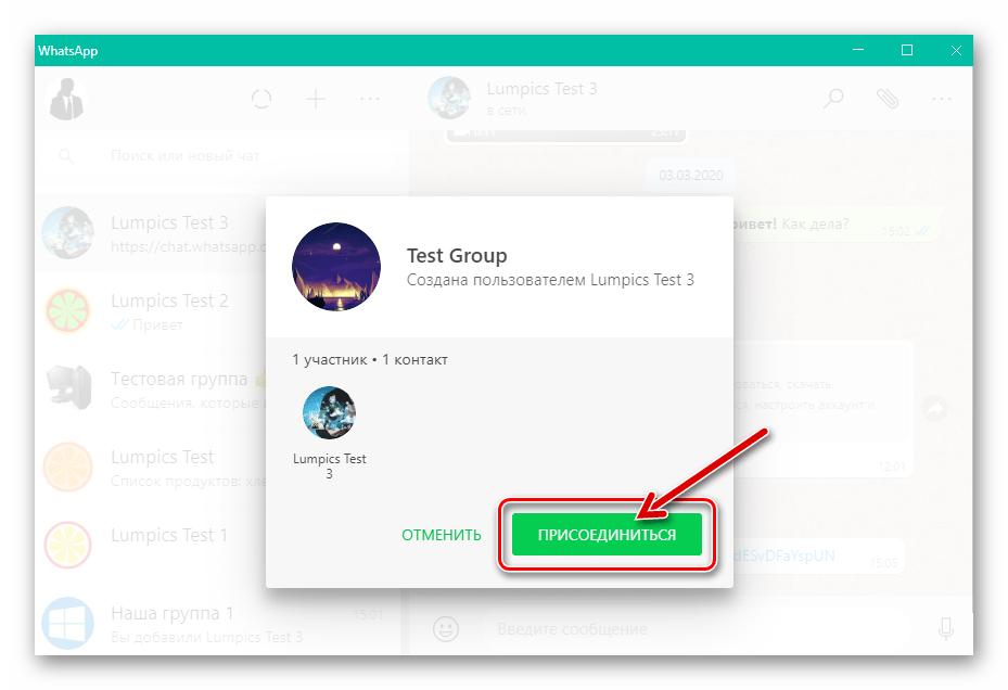 WhatsApp для Windows окно для вступления в групповой чат, которое открывается после перехода по ссылке-приглашению