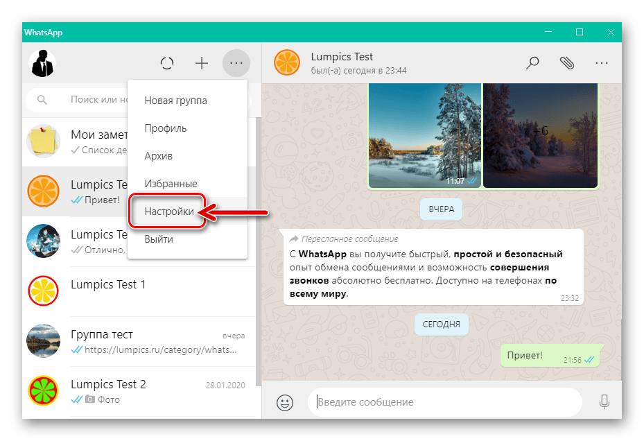 WhatsApp для Windows переход в Настройки приложения