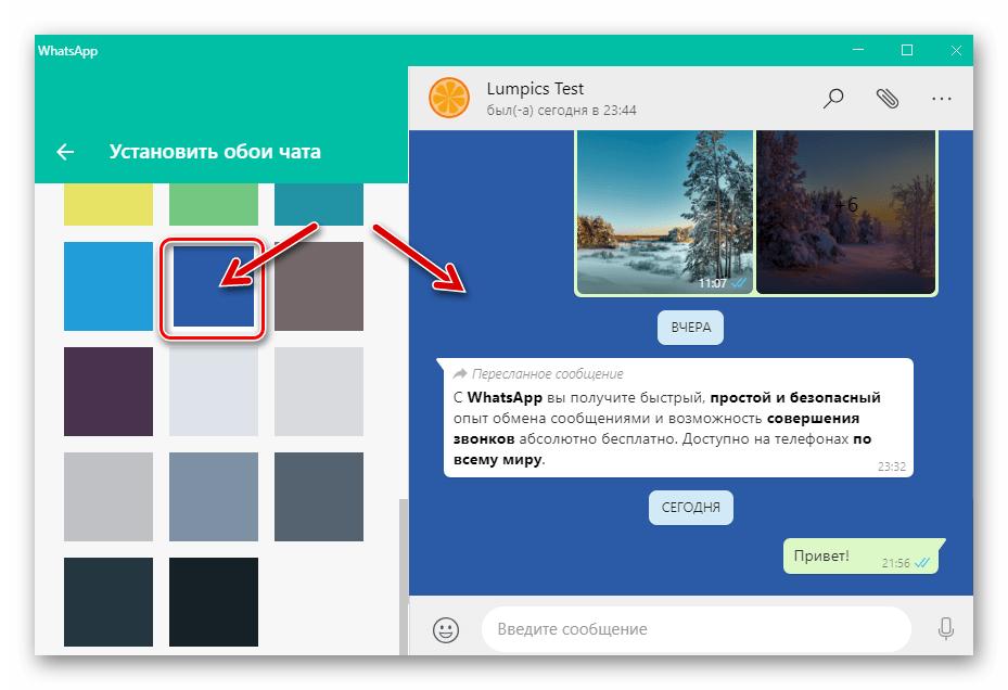 WhatsApp для Windows предпросмотр устанавливаемого в качестве подложки чатов цвет