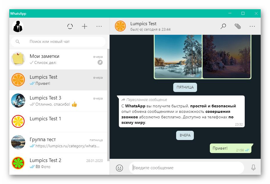 WhatsApp для Windows установка фона для всех чатов в мессенджере завершена