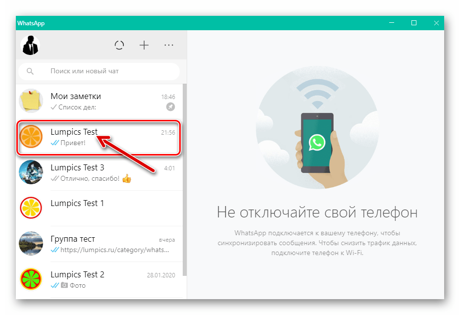 WhatsApp для Windows запуск мессенджера, переход в индивидуальный или групповой чат