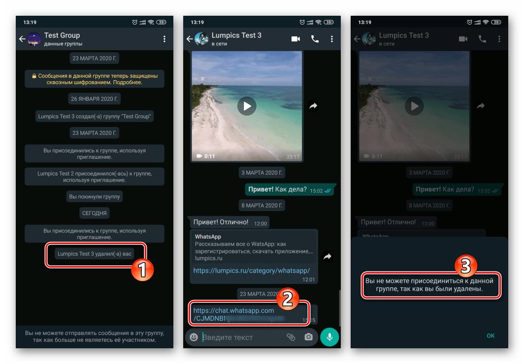 WhatsApp невозможно присоединиться к группе по ссылке приглашению после удаления администратором