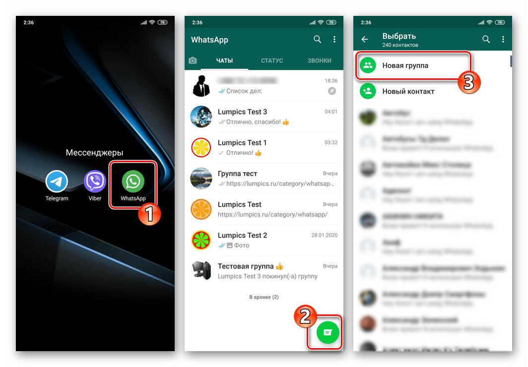 WhatsApp - переход к созданию группы в мессенджере