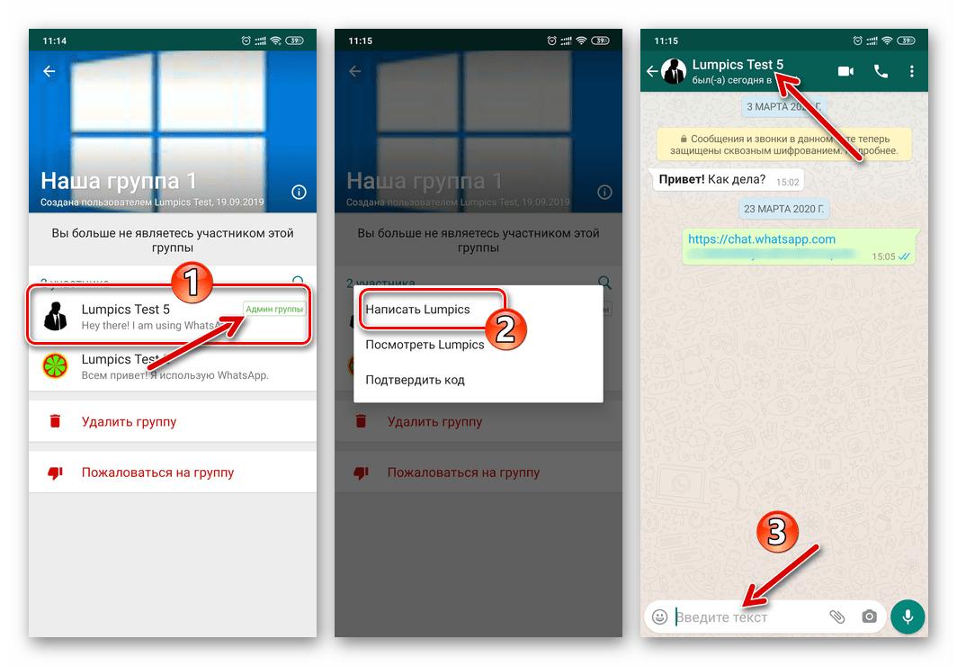 WhatsApp переход в чат с Администратором группового чата с экрана Данные группы