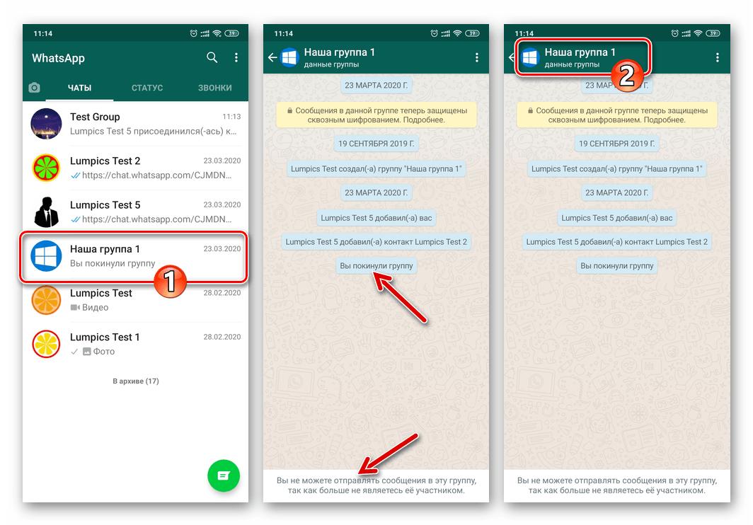 WhatsApp переход в Данные покинутого группового чата в мессенджере