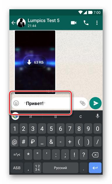 WhatsApp - предварительный просмотр эффекта форматирования Жирный шрифт