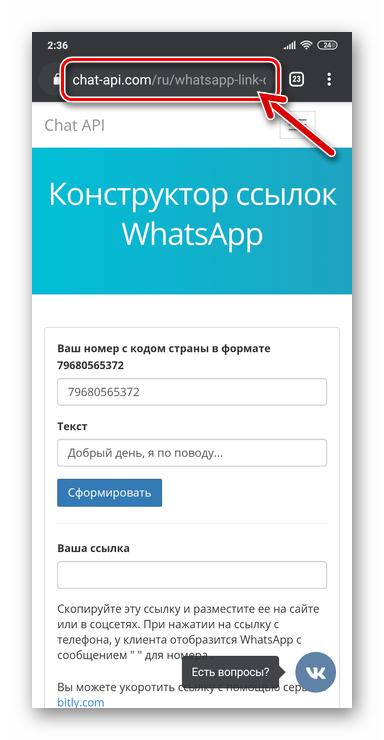 WhatsApp сайт-конструктор ссылок на мессенджер