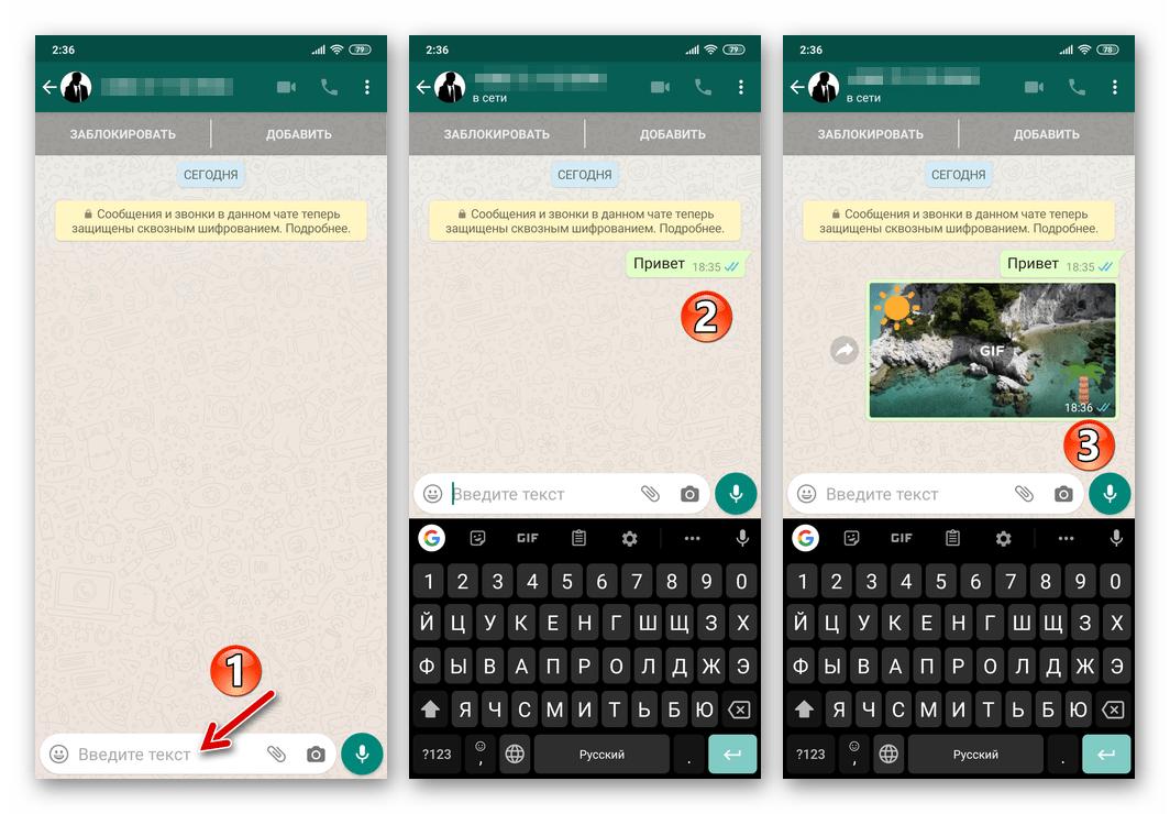 WhatsApp - Успешно созданный чат с самим собой в мессенджере