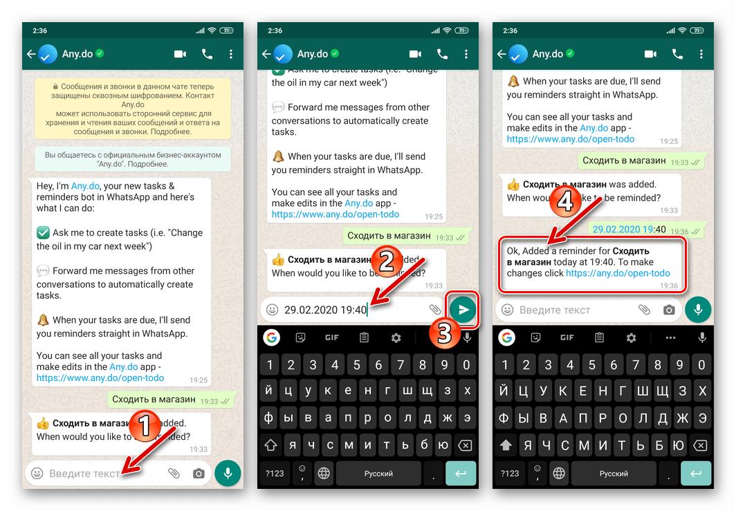 WhatsApp установка даты и времени получения сообщения от бота Any.Do