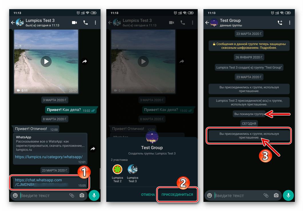 WhatsApp возврат в покинутый групповой чат, используя ссылку приглашение