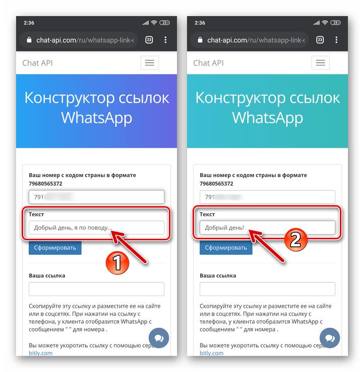 WhatsApp ввод текста заполненного сообщения на сайте-конструкторе ссылок на мессенджер