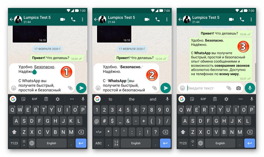 WhatsApp выделение нескольких фрагментов текста отправляемого сообщения жирным шрифтом