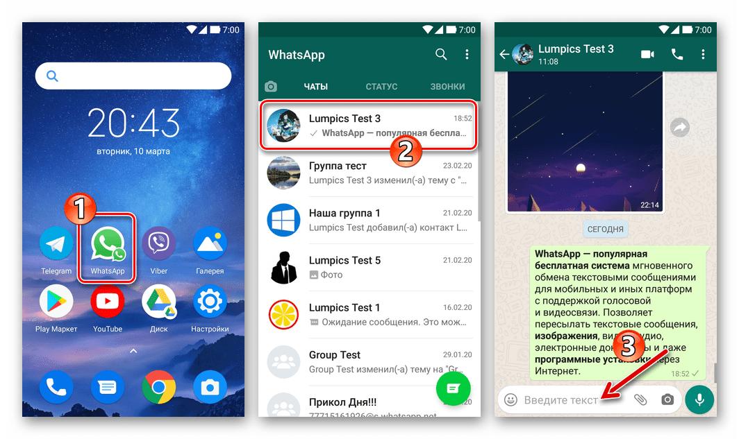 WhatsApp - запуск мессенджера, переход в чат, набор сообщения